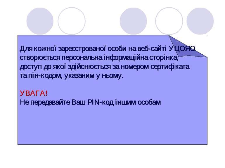 Для кожної зареєстрованої особи на веб-сайті УЦОЯО створюється персональна ін...