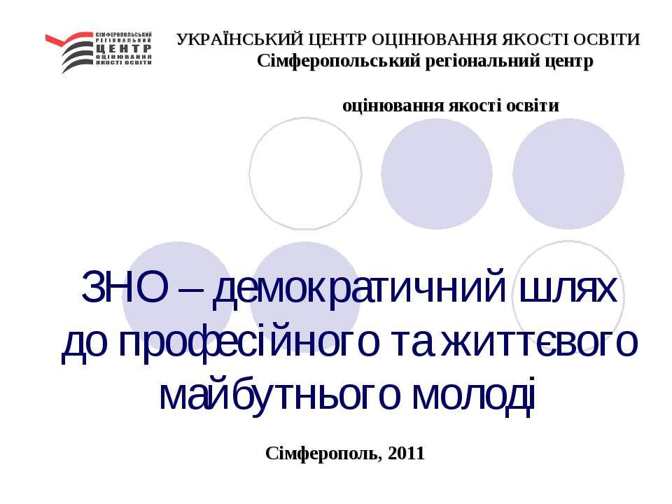 ЗНО – демократичний шлях до професійного та життєвого майбутнього молоді УКРА...