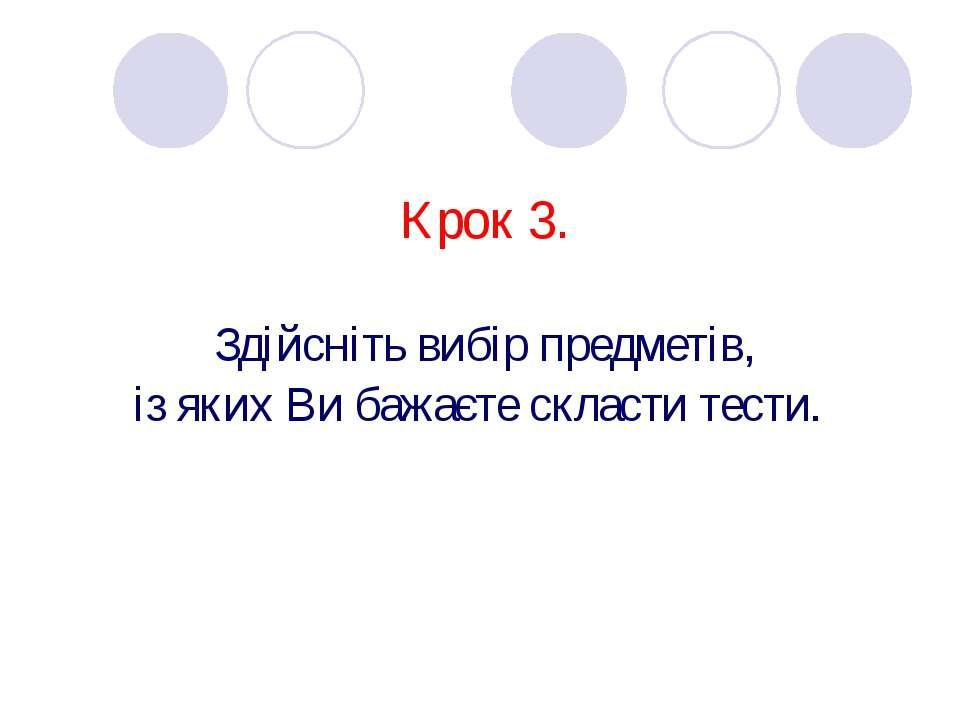 Крок 3. Здійсніть вибір предметів, із яких Ви бажаєте скласти тести.
