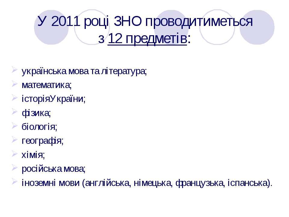 У 2011 році ЗНО проводитиметься з 12 предметів: українська мова та література...