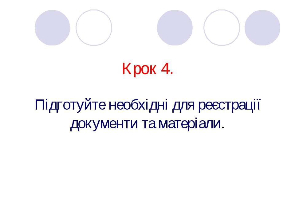 Крок 4. Підготуйте необхідні для реєстрації документи та матеріали.