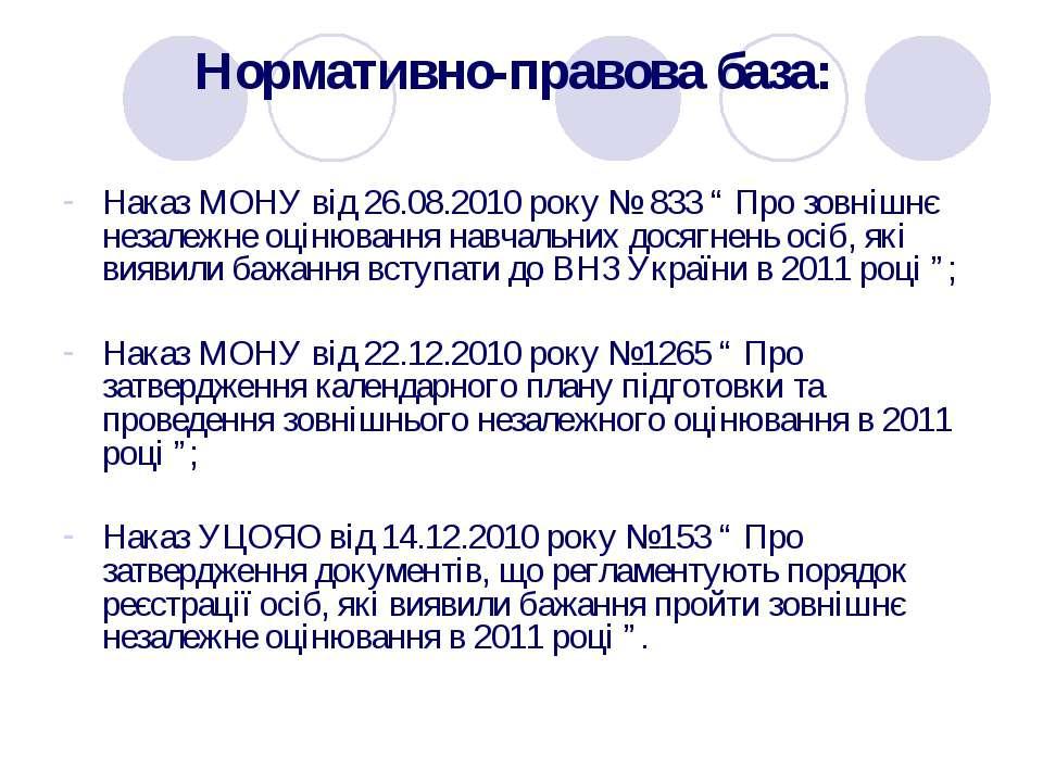 """Наказ МОНУ від 26.08.2010 року № 833 """" Про зовнішнє незалежне оцінювання навч..."""