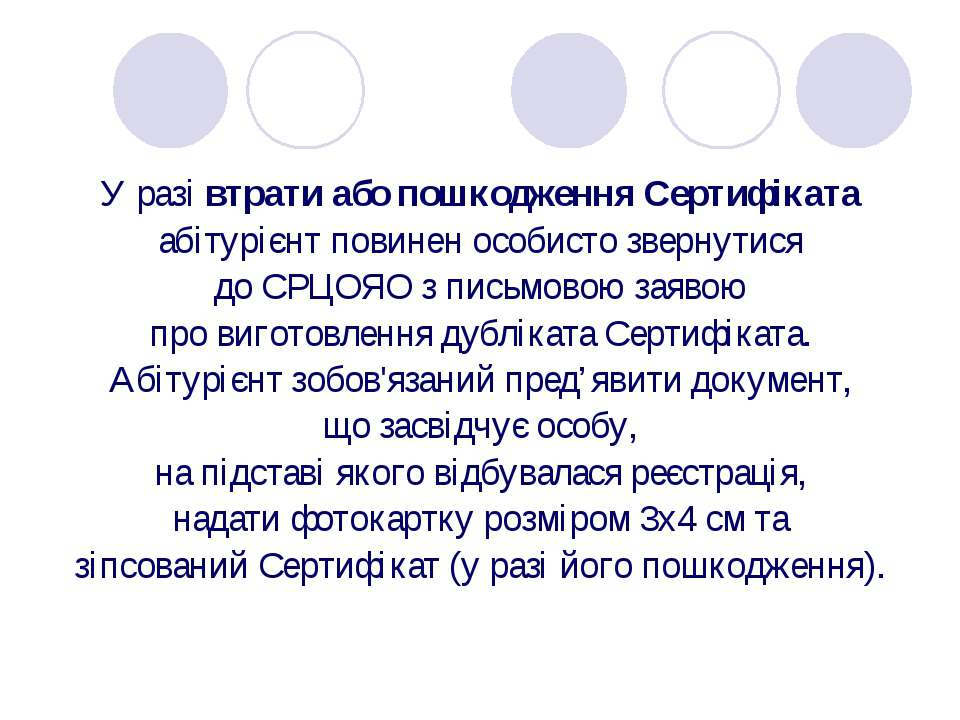 У разі втрати або пошкодження Сертифіката абітурієнт повинен особисто звернут...