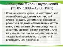 Зарицький Мирон Онуфрійович (21.05. 1889 – 19.08 1961) Кого не манить краса, ...