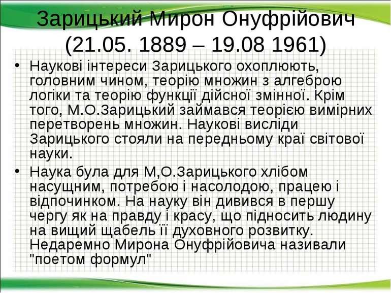 Зарицький Мирон Онуфрійович (21.05. 1889 – 19.08 1961) Наукові інтереси Зариц...