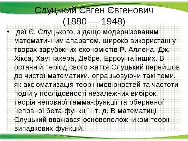 Слуцький Євген Євгенович (1880 — 1948) Ідеї Є. Слуцького, з дещо модернізован...