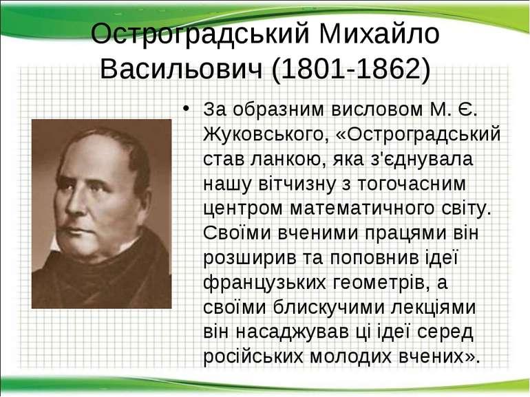 Остроградський Михайло Васильович (1801-1862) За образним висловом М. Є. Жуко...