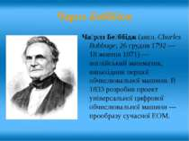 Ча рлз Бе ббідж (англ. Charles Babbage; 26 грудня 1792— 18 жовтня 1871)— ан...