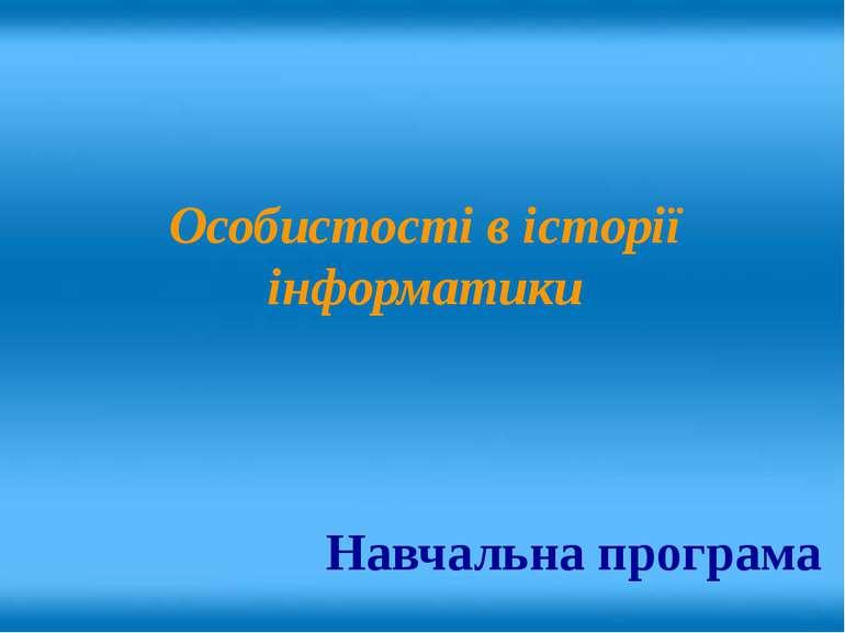 Навчальна програма Особистості в історії інформатики