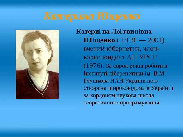 Катери на Ло гвинівна Ю щенко ( 1919 — 2001), вчений кібернетик, член-коресп...