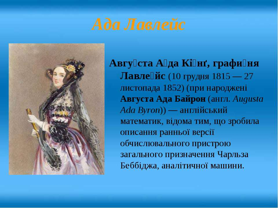 Авгу ста А да Кі нґ, графи ня Лавле йс (10 грудня 1815 — 27 листопада 1852) (...