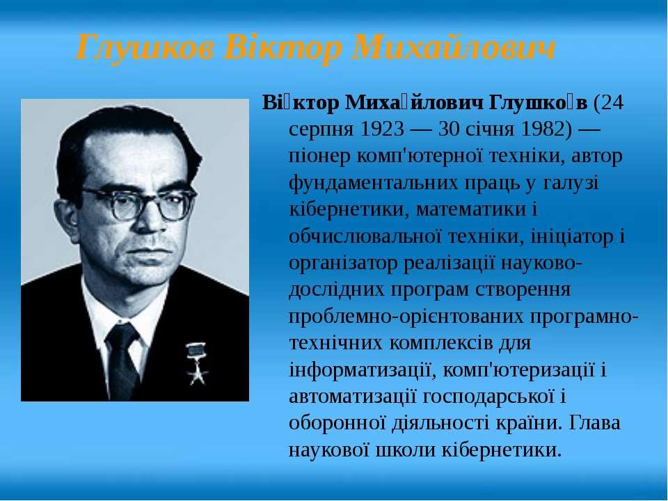Ві ктор Миха йлович Глушко в (24 серпня 1923— 30 січня 1982)— піонер комп'ю...
