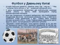 """Футбол у Давньому Китаї Історія Ханської династії зберігає опис гри """" чжу-ке ..."""