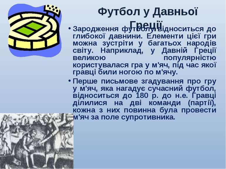 Футбол у Давньої Греції Зародження футболу відноситься до глибокої давнини. Е...