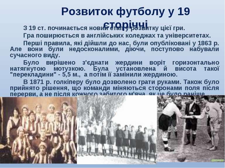 Розвиток футболу у 19 сторіччі З 19 ст. починається новий етап у розвитку ціє...