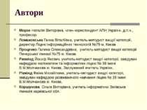 Автори Морзе Наталія Вікторівна, член-кореспондент АПН України, д.п.н., профе...
