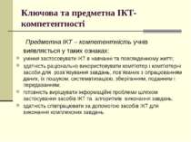 Ключова та предметна ІКТ-компетентності Предметна ІКТ – компетентність учнів ...