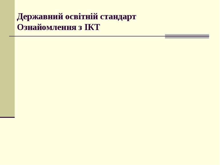 Державний освітній стандарт Ознайомлення з ІКТ