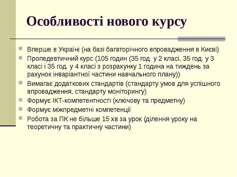 Особливості нового курсу Вперше в Україні (на базі багаторічного впровадження...