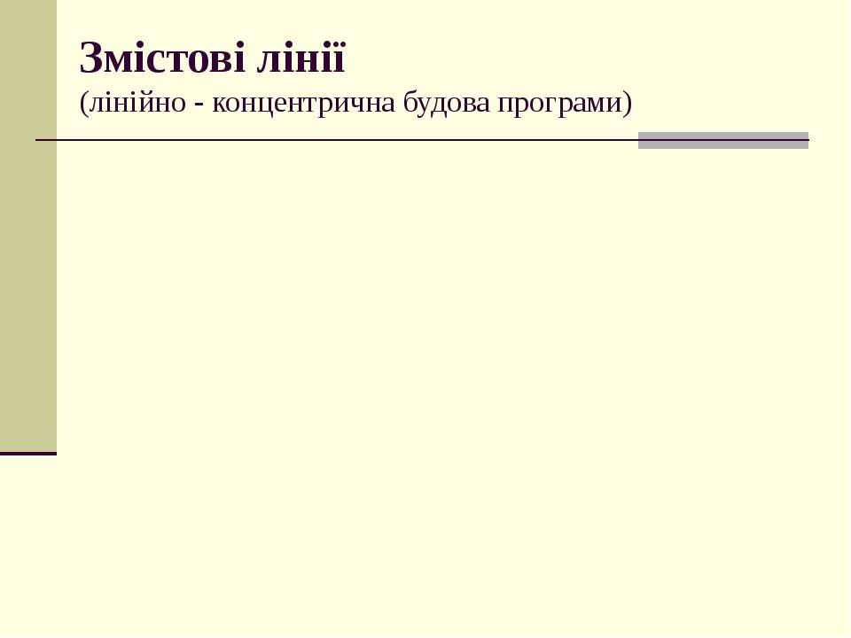 Змістові лінії (лінійно - концентрична будова програми)