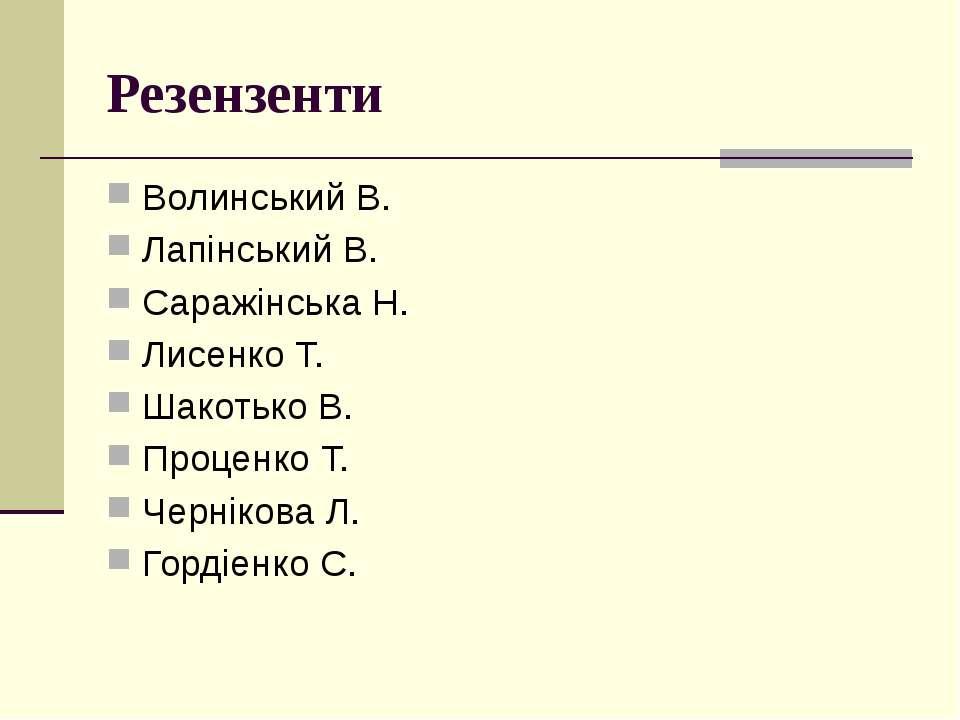 Резензенти Волинський В. Лапінський В. Саражінська Н. Лисенко Т. Шакотько В. ...