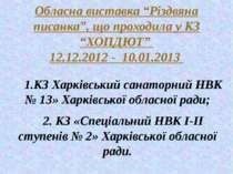 """Обласна виставка """"Різдвяна писанка"""", що проходила у КЗ """"ХОПДЮТ"""" 12.12.2012 - ..."""