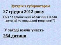 """Зустріч з губернатором 27 грудня 2012 року (КЗ """"Харківський обласний Палац ди..."""