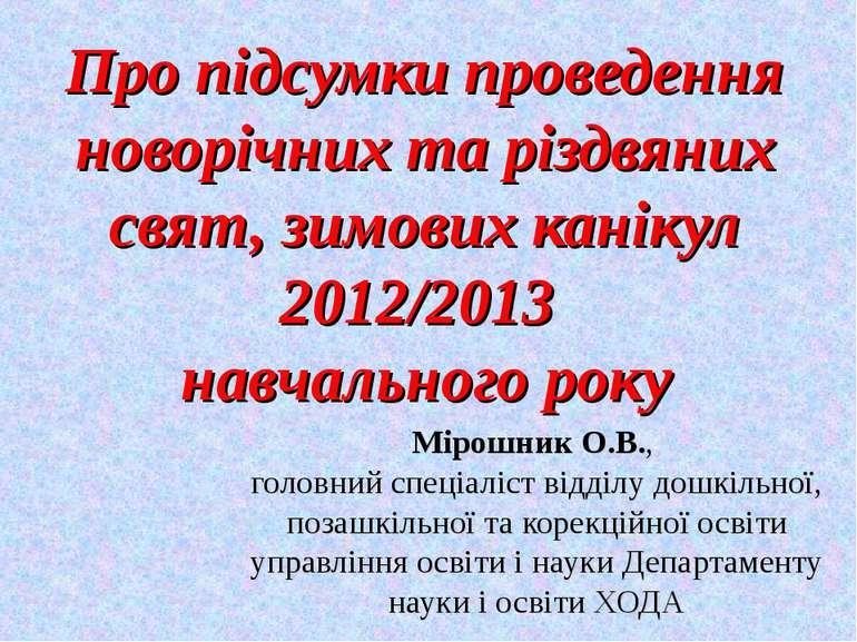 Про підсумки проведення новорічних та різдвяних свят, зимових канікул 2012/20...