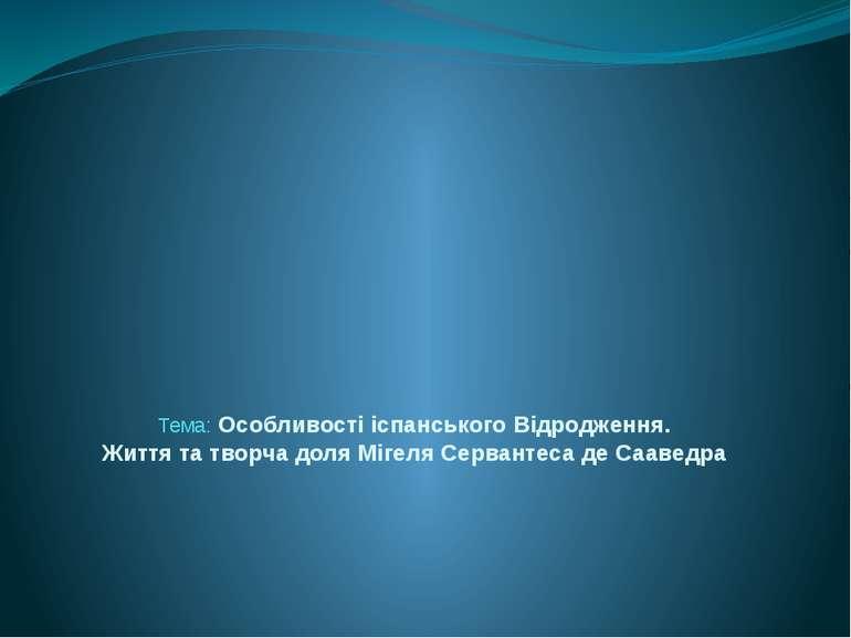 Тема: Особливості іспанського Відродження. Життя та творча доля Мігеля Серван...