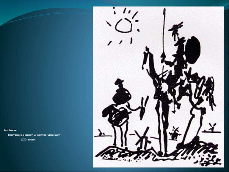 """П. Пікассо Ілюстрація до роману Сервантеса """"Дон Кіхот"""" (ХХ століття)"""