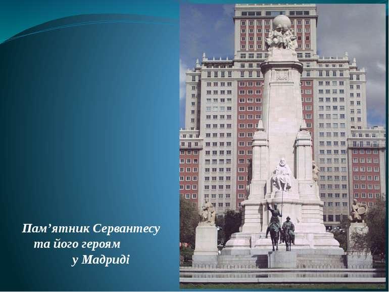 Пам'ятник Сервантесу та його героям у Мадриді