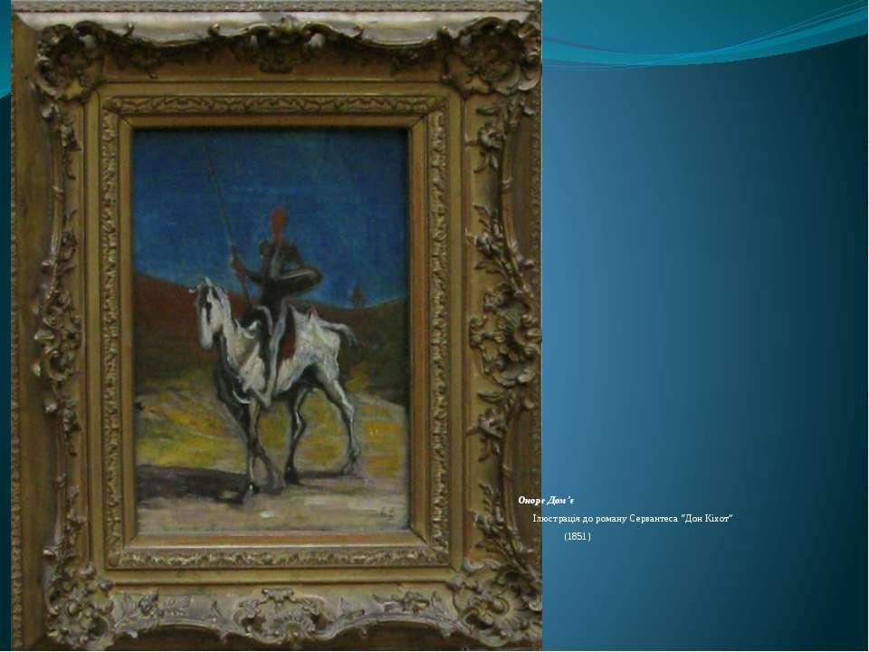 """Оноре Дом'є Ілюстрація до роману Сервантеса """"Дон Кіхот"""" (1851)"""