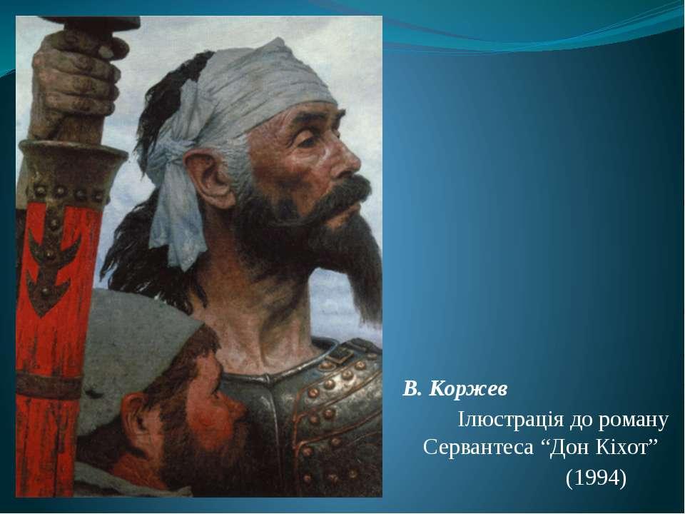 """В. Коржев Ілюстрація до роману Сервантеса """"Дон Кіхот"""" (1994)"""