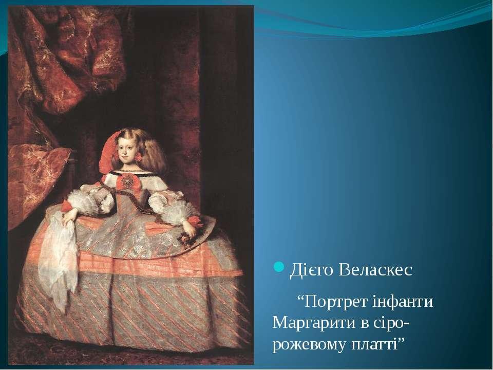 """Дієго Веласкес """"Портрет інфанти Маргарити в сіро-рожевому платті"""""""