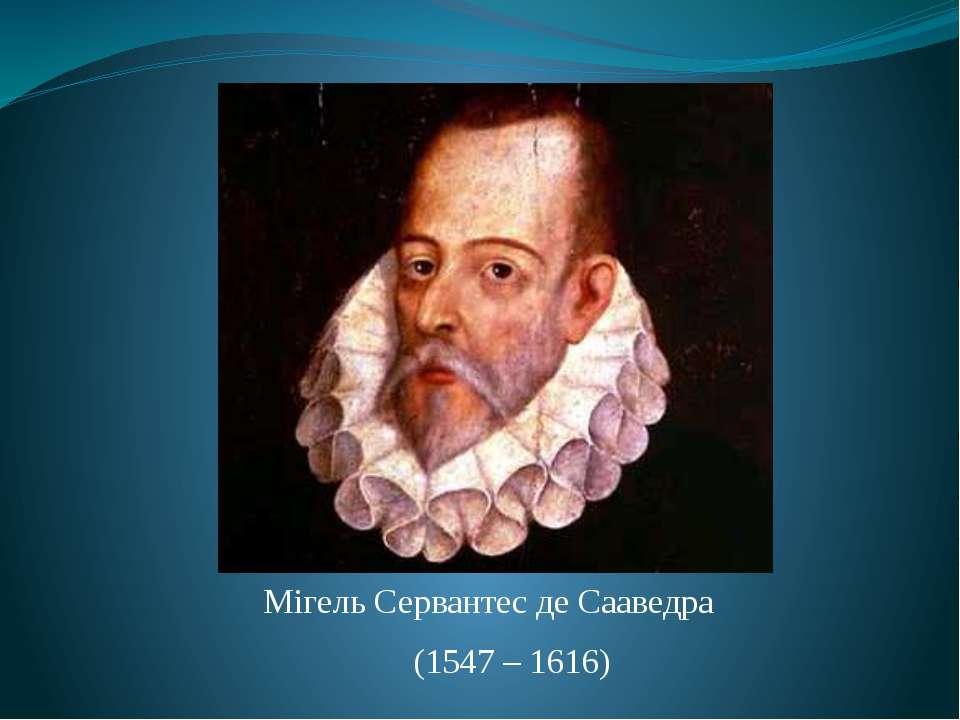 Мігель Сервантес де Сааведра (1547 – 1616)