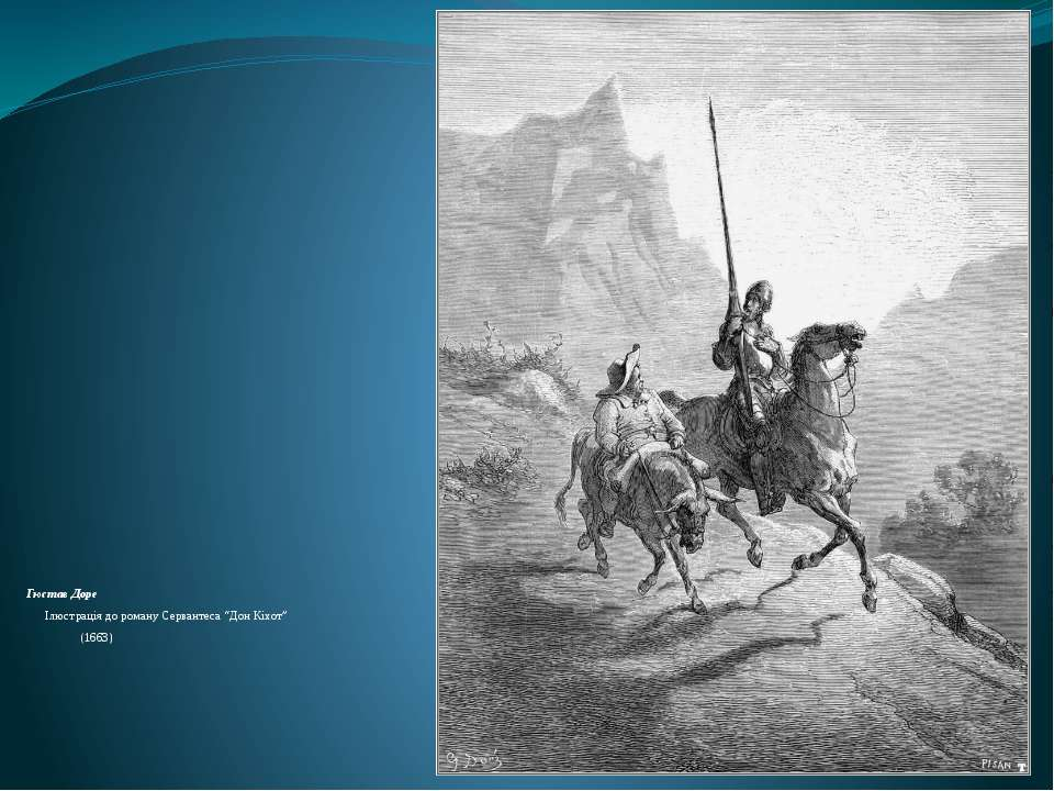 """Гюстав Доре Ілюстрація до роману Сервантеса """"Дон Кіхот"""" (1663)"""