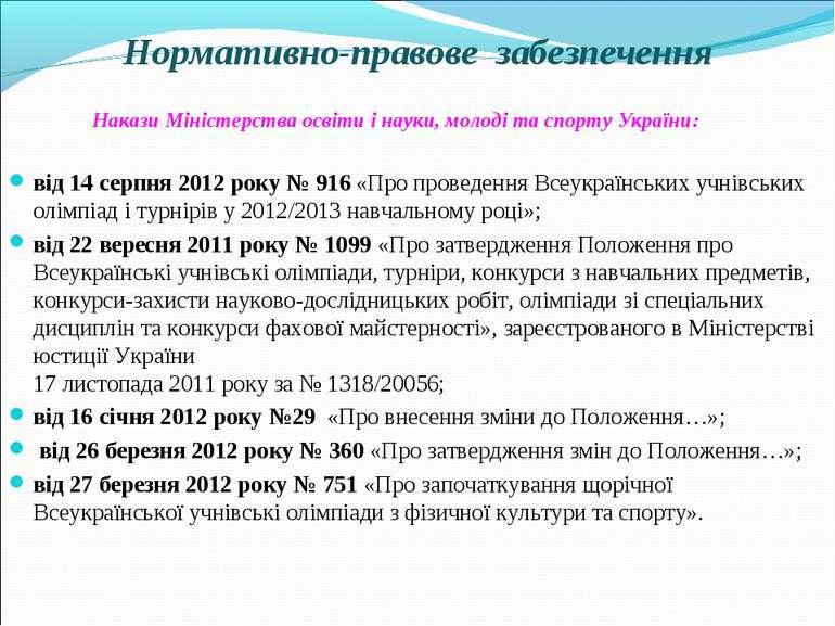 Нормативно-правове забезпечення Накази Міністерства освіти і науки, молоді та...