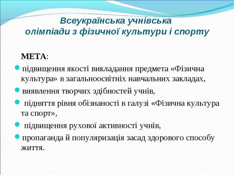 Всеукраїнська учнівська олімпіади з фізичної культури і спорту МЕТА: підвищен...