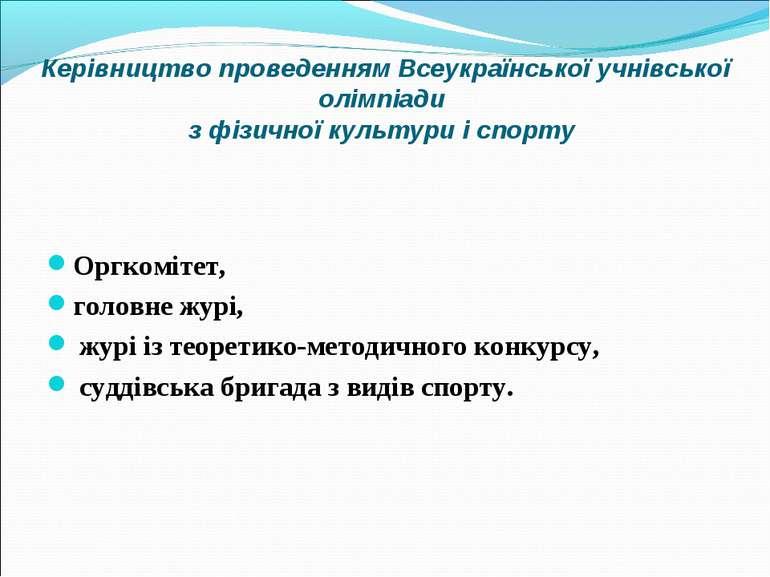 Керівництво проведенням Всеукраїнської учнівської олімпіади з фізичної культу...