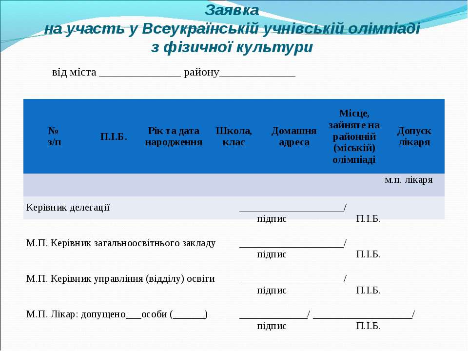 Заявка на участь у Всеукраїнській учнівській олімпіаді з фізичної культури ві...