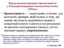 Формулювання принципу превентивності у Концепції неперервної валеологічної ос...