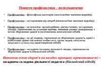 Поняття профілактики – полісемантичне Профілактика – філософська категорія (г...