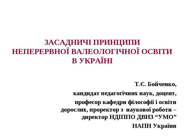 ЗАСАДНИЧІ ПРИНЦИПИ НЕПЕРЕРВНОЇ ВАЛЕОЛОГІЧНОЇ ОСВІТИ В УКРАЇНІ Т.Є. Бойченко, ...