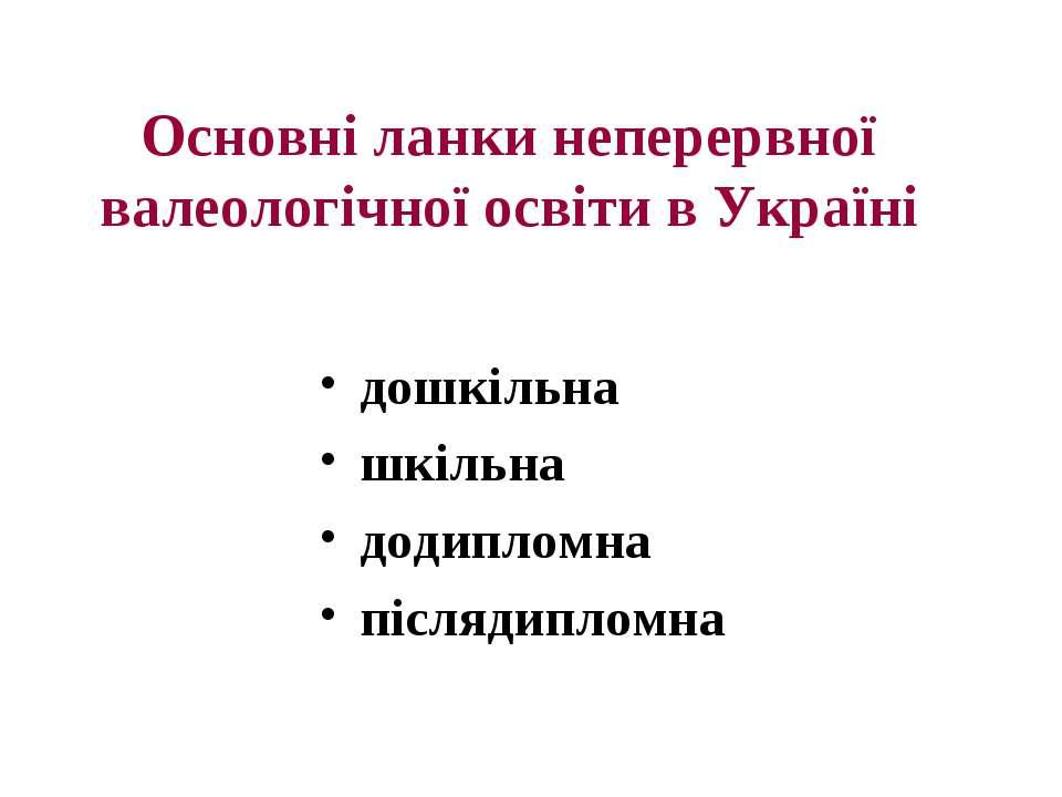 Основні ланки неперервної валеологічної освіти в Україні дошкільна шкільна до...