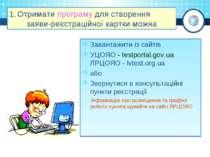 Отримати програму для створення заяви-реєстраційно�