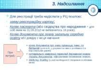 3. Надсилання Для реєстрації треба надіслати у РЦ поштою: заяву-реєстраційну ...