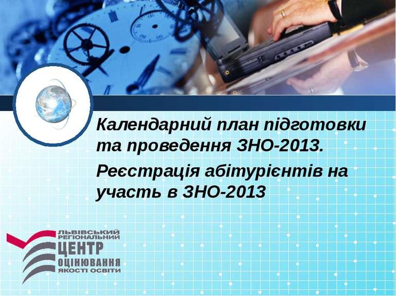 Календарний план підготовки та проведення ЗНО-2013. Реєстрація абітурієнтів н...