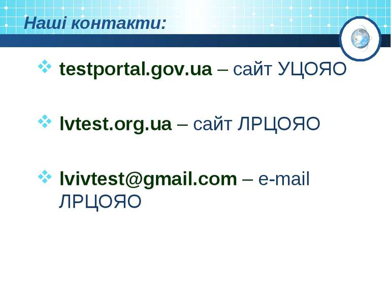 Наші контакти: testportal.gov.ua – сайт УЦОЯО lvtest.org.ua – сайт ЛРЦОЯО lvi...