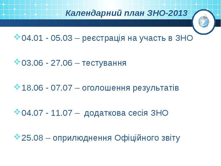 Календарний план ЗНО-2013 04.01 - 05.03 – реєстрація на участь в ЗНО 03.06 - ...