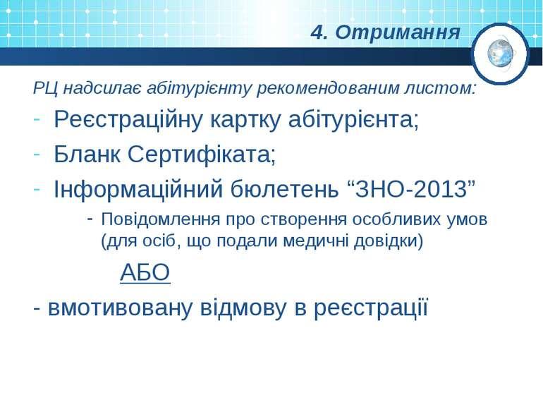 4. Отримання РЦ надсилає абітурієнту рекомендованим листом: Реєстраційну карт...